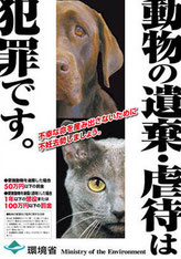 *環境省*動物愛護管理法・「これから動物を飼う方へ」など