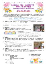 中区子育て支援ネットワーク 保育ルームルナⅣ新栄
