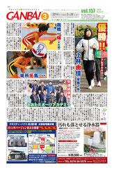 スポーツコム・ガンバ157号