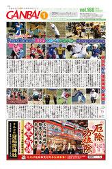 スポーツコム・ガンバ154号