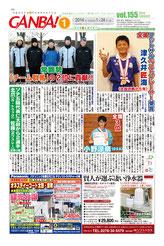 スポーツコム・ガンバ155号