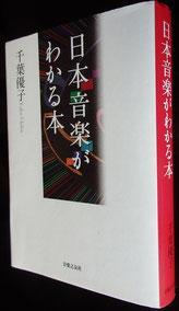 日本音楽がわかる本 千葉優子先生著