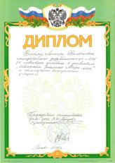 Диплом (2002 г.)