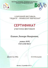 Сертификат окружного фестиваля «Педагог – профессия творческая» (2011 г.)