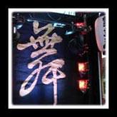 舞武蔵ブログ