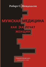 """Обложка книги Роберта С. Мендельсона """"Мужская медицина. Как (ка)лечат женщин"""""""