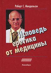 """Обложка книги Роберта С. Мендельсона """"Исповедь еретика от медицины"""""""