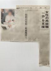 江川佳代 整理収納コンサルタント 20060617 中国新聞 21世紀職業財団