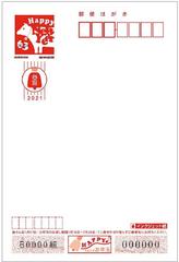 2021年賀状印刷 無地 インクジェット紙