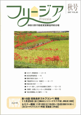 神奈川県不動産賃貸業協同組合会報誌 フリージア 秋84号