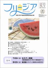 神奈川県不動産賃貸業協同組合会報誌 フリージア 夏80号