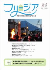 神奈川県不動産賃貸業協同組合会報誌 フリージア 夏85号
