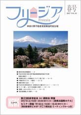 神奈川県不動産賃貸業協同組合会報誌 フリージア 春83号