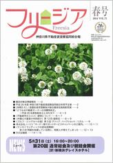 神奈川県不動産賃貸業協同組合会報誌 フリージア 春79号