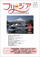 神奈川県不動産賃貸業協同組合会報誌 フリージア 新春特別82号