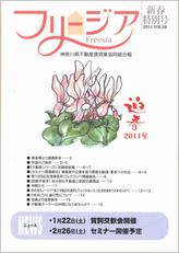 神奈川県不動産賃貸業協同組合会報誌 フリージア 新春特別78号