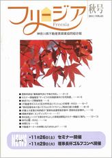 神奈川県不動産賃貸業協同組合会報誌 フリージア 秋81号