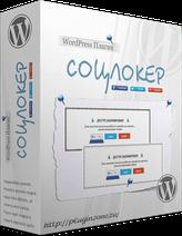 Простой и удобный в управлении WordPress плагин способен творить чудеса. Заблокируйте часть содержимого контента с помощью социальных сетей, и ваши посетители обязательно захотят узнать, что скрывается дальше...