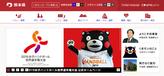 熊本県庁ホームページ