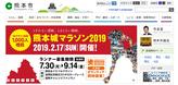 熊本市役所ホームページ