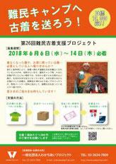 震災支援活動