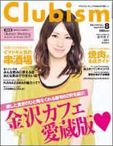 Clubism2013年8月号