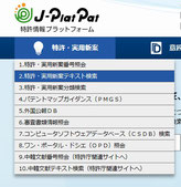 J-PlatPatメニュー
