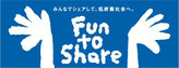 「Fun to Share」バナー