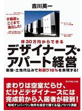 おすすめ書籍 デザイナーズ・アパート経営 吉川英一著