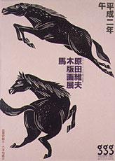 木版画展『馬』
