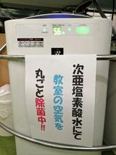 タウン光パソコン名谷教室の新型コロナウィルス除菌対策