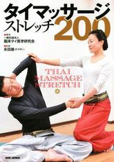 タイ古式マッサージ タイマッサージ Thai Massage タイ式ストレッチ タイマッサージストレッチ200