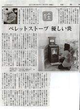 2012年1月23日読売新聞朝刊