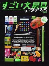 KKベストセラーズ「すごい文具DX」さんに「どや文具ペンケース」が掲載されました!(・∀・)