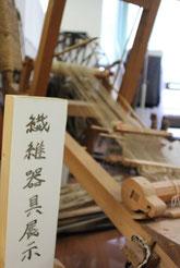 2Fショールームには、懐かしい繊維器具も展示されている