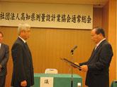 橋口会長から長年の功績を表彰される前・会長で相談役の小田義人氏