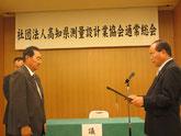 橋口会長から長年の功績を表彰される前副会長の山本克彦氏