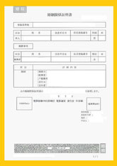 韓国人の配偶者ビザの必要な書類