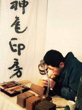 神尾印房 手彫り印章 彫刻実演