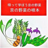 奥野ひかる 京の野菜の唄本