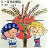 奥野ひかる 日本農業応援歌
