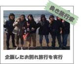 シニア鎌倉旅行