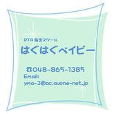 埼玉県さいたま市南区別所1-18-12               RTA認定講師 梨木美紀