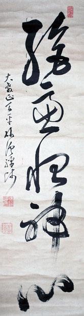大教正永平環渓禅師    (東川寺蔵)