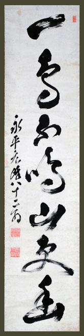 永平元峰八十二翁(東川寺蔵)