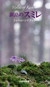 釧路のスミレ フォト&ハンドブック