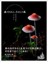 『森のきのこ、きのこの森』(玄光社)きのこの写真集