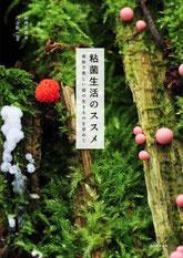 『粘菌生活のススメ』(誠文堂新光社)初心者向けの粘菌(変形菌)解説 写真多数