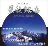 写真集「星稜剱岳」