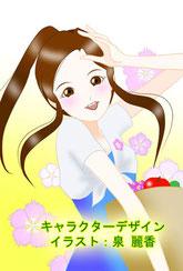 A BC ( 朝日 放送 )様 記念番組キャラクター「ナデシコ」